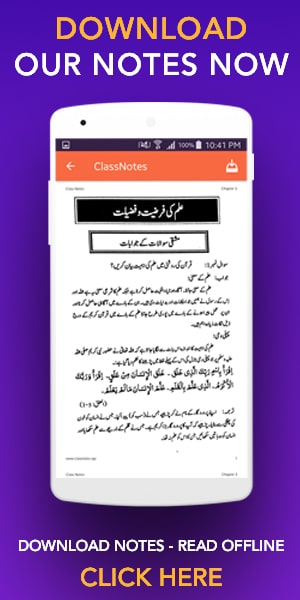 Class 10 Urdu Notes for FBISE by ClassNotes - All Chapters